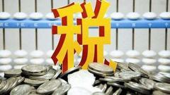 财政部:个税起征点今后将进行动态调整