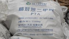 郑商所就PTA期货引入境外交易者规则制度征求意见