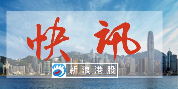 港股手机设备股走弱 京信通信、丘钛科技跌超6%