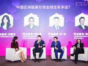 2019第十六届中国并购年会区块链高峰论坛圆桌讨论