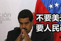 """石油经济没落委内瑞拉内忧外患 欠中国的钱要""""凉""""?"""