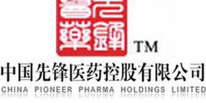 时时彩注册_中国先锋医药3月29日回购604万股 耗资601万港币