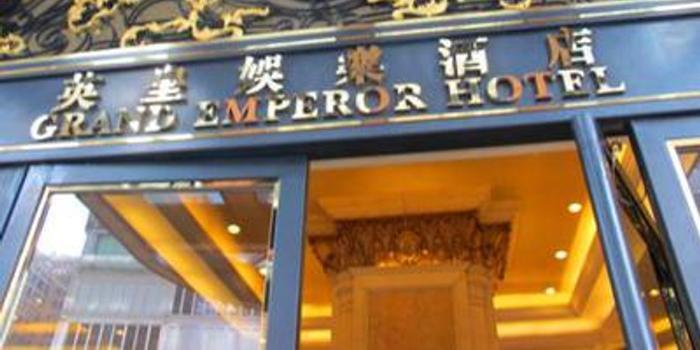 英皇娱乐酒店9月6日耗资24.26万港元回购16.5万股