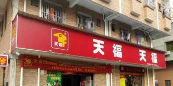 天福9月13日耗資11.4萬港元回購2.1萬股