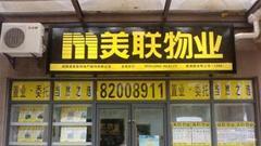美联物业:香港加息0.125厘 暂对楼市影响不大