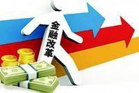 国务院金融委召开第六次会议 部署金融领域重点工作