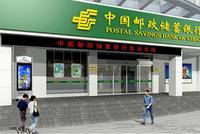 国有大型商业银行扩容至六家 邮储银行加入