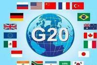 多国学者:期待二十国集团坚持多边主义正确发展方向