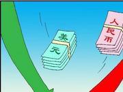 人民币汇率波动加大 多家公司预告收获汇兑红包