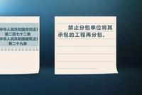 青岛地铁:已对被举报工程段进行局部挖掘破拆