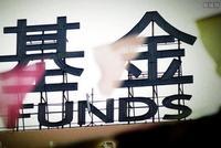 南方基金:MOM指引意见稿发布 资管机构差异竞争来临