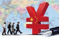 丁志杰:货币国际化是跳出斯蒂格利兹怪圈的根本途径