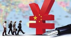 陈雨露:提高人民币在跨境交易当中的使用