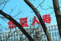 业绩对赌失利踩雷华业资本 华夏人寿连中三箭