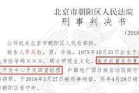 华夏银行遭技术经理植系统病毒:账户想取多少取多少
