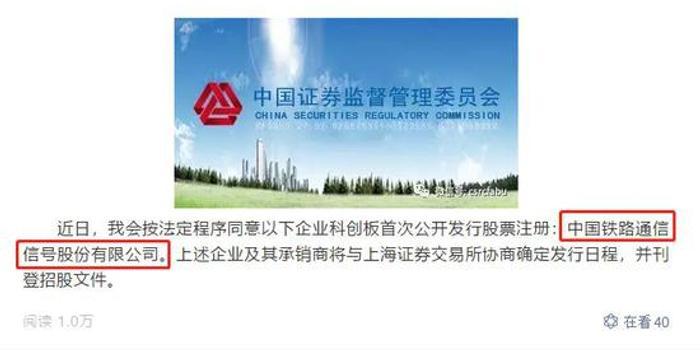 """中国通号超100亿IPO 科创板迎来首个""""巨无霸"""""""