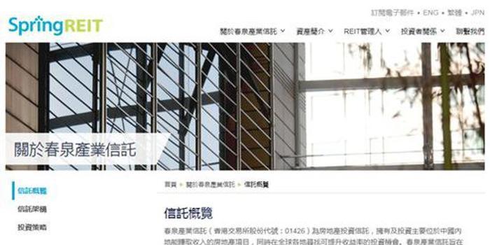 春泉产业信托:遭基金股东向香港证监会提正式投诉