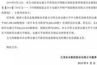 天茂集团连发两公告:吸收合并国华人寿 出清安盛天平