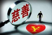 "A股""活水"":慈善基金入市 可进行三类投资"