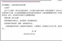 长江证券邓晖将出任东吴基金总经理?官方回应来了