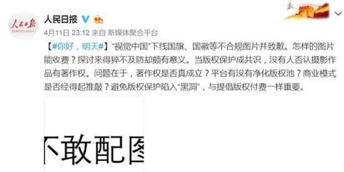 走势图大乐透_央媒官微深夜评视觉中国 天津网信办连夜约谈