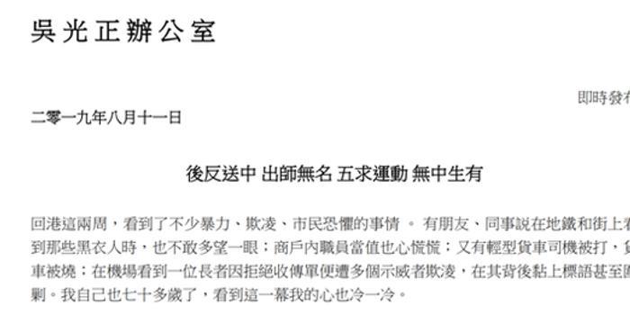 香港海港城掌门人吴光正:反暴力是香港当下唯一诉求