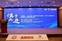 2019第二届银保合作发展高峰论坛共话银保业务新未来