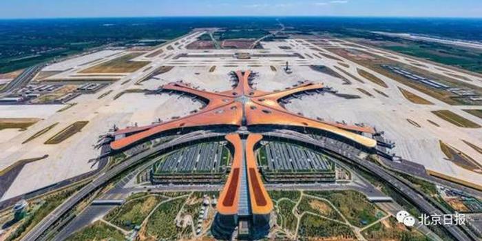 北京大兴国际机场今日投入运营 大雾天也能顺利落地