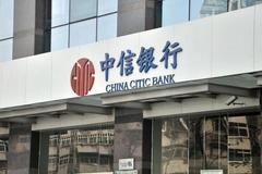 【財報眼】錨定股份制銀行前二!中信銀行行長詳解三年發展目標