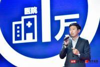 心医国际王兴维:如何打造全国最大的云医疗平台