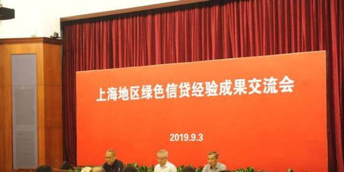 央行上海总部:建立绿色信贷长效机制