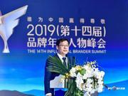 """李华刚荣膺""""2019十大品牌年度人物""""殊荣"""
