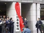 各地银保监局12月17日统一揭牌 监管下沉成定局