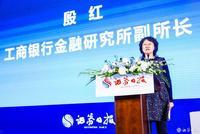 工行研究所副所长殷红:银行业服务实体经济质效提升