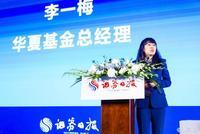 华夏基金总经理李一梅:公募如何助力养老金保值增值