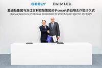 蔡澈署名文章:smart全新篇章开始 与吉利合资运营