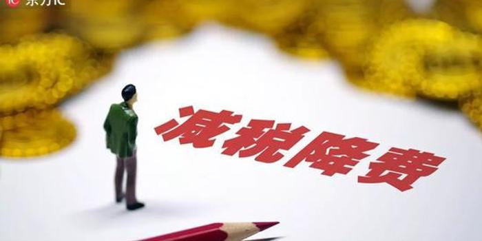 辽宁福彩3d_增值税降税第一天 听听企业代表怎么说?