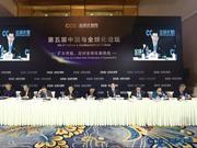 第五届中国与全球化论坛:扩大开放与新一轮全球化