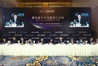 主论坛:扩大开放与新一轮全球化