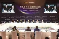"""中国企业""""走出去""""如何应对全球经贸格局变化?"""