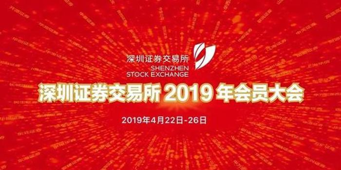 深交所召开2019年会员大会:不断提升服务经济能力