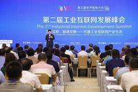 第二届工业互联网发展峰会于天津成功举办