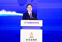 """刘桂平:""""监管、适应、遭遇""""3能力支撑金融高程度开放"""