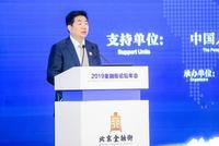 孙硕:金融监管沙盒是建设国家金融管理中心重要举动