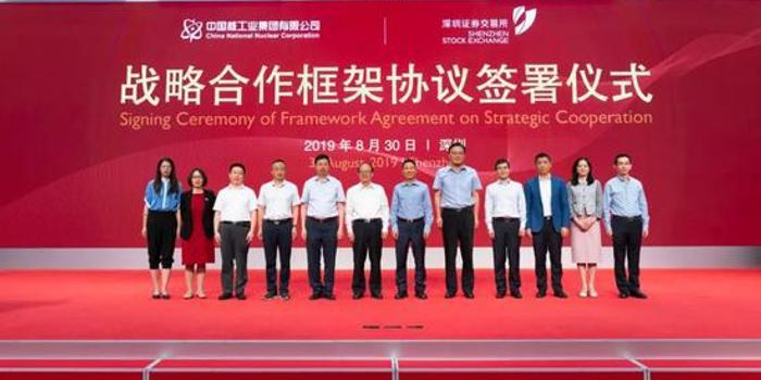 深交所与中核集团签署战略合作框架协议