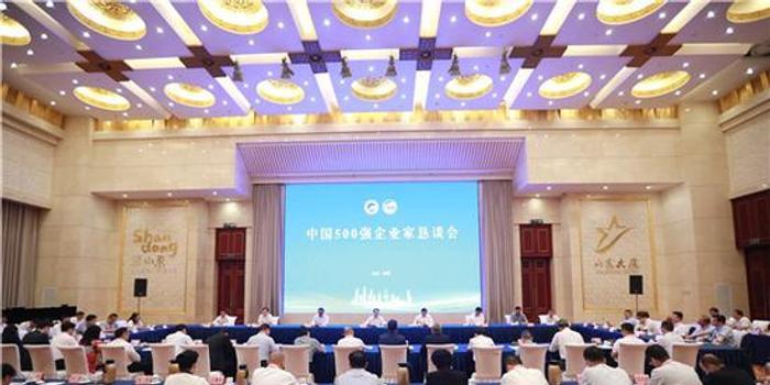 中国500强企业家恳谈会在济南举行 龚正出席并讲话
