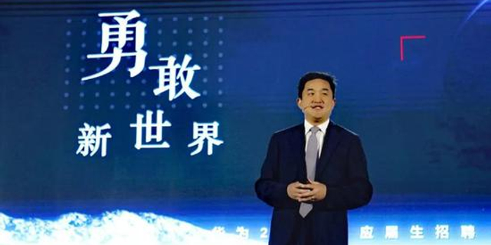 华为张宏喜:希望在未来5年再让5亿人从数字技术受益