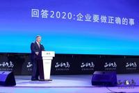 宋志平5条建议回答2020年:企业要做正确的事