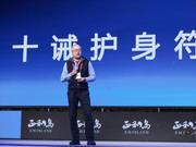 翰澜书院创始人张肇麟:企业家应当节制社交不贪虚名