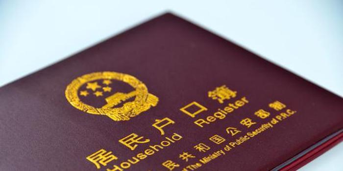 北京市首次划定年度积分落户分值90.75分 6019人过线